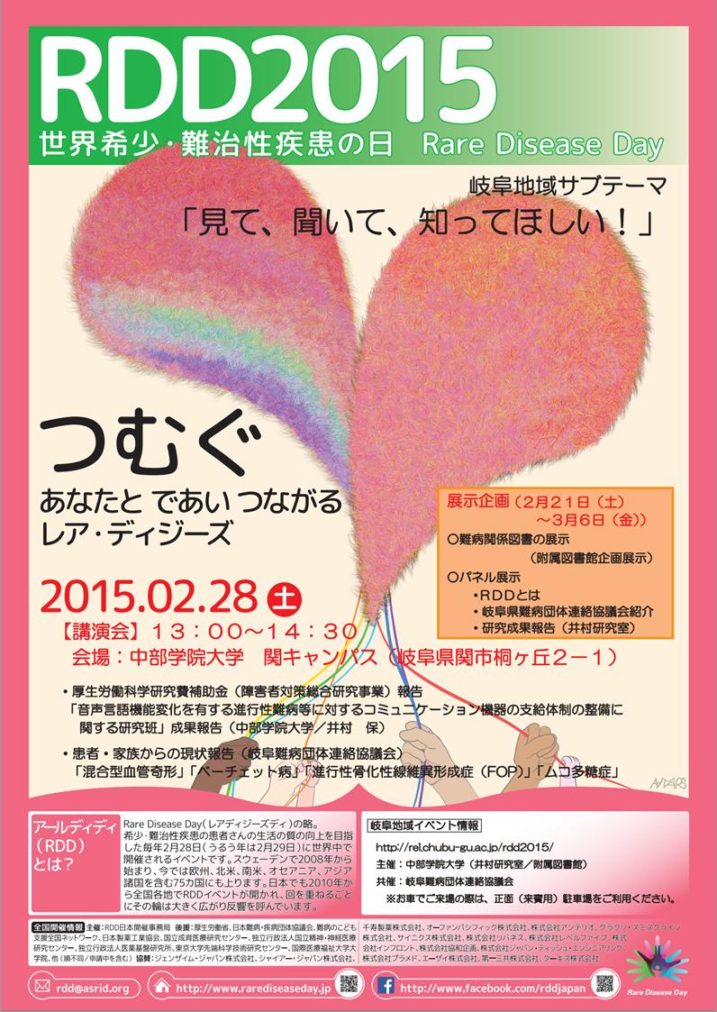 RDD2015-gifu-v2